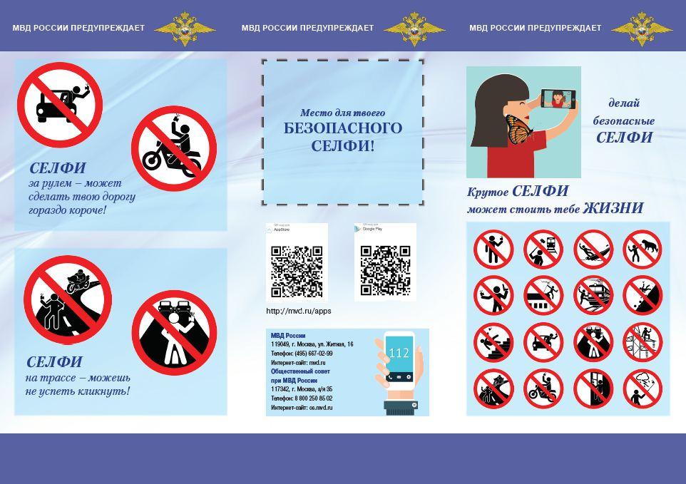 Campagne gouvernementale russe contre les dangers du selfie